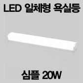 LED 아크릴 욕실등 심플 20W 국내산