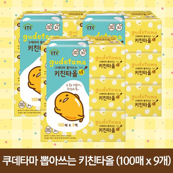 (무료배송)구데타마 뽑아쓰는 키친타올 톡톡 (100매x9개)