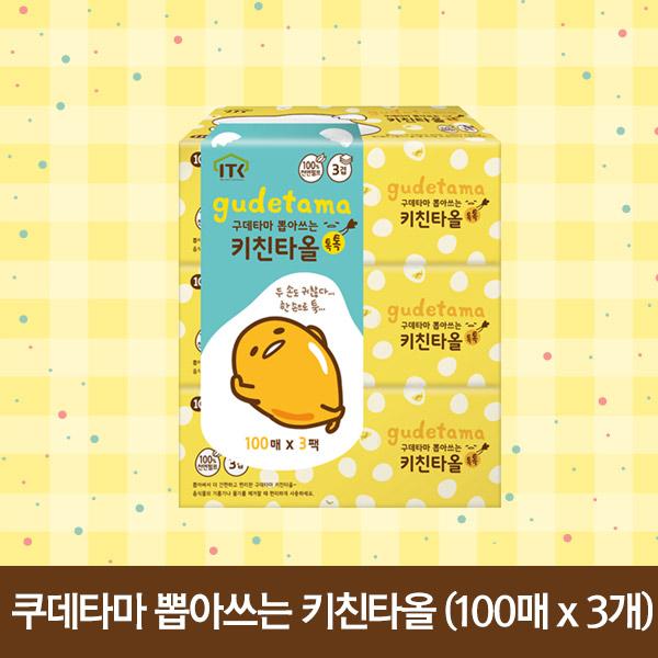 (무료배송)구데타마 뽑아쓰는 키친타올 톡톡 (100매x3개)