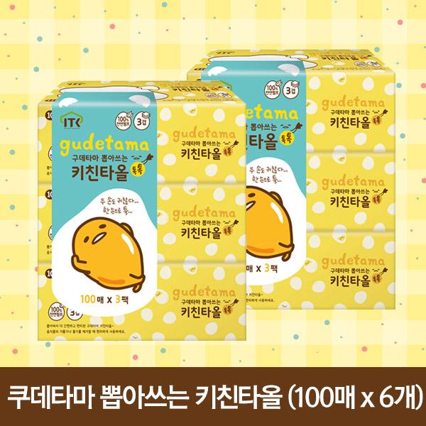 (무료배송)구데타마 뽑아쓰는 키친타올 톡톡 (100매x6개)