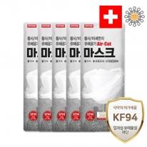 에어컷 황사마스크 KF94 대형 5개(개별포장)
