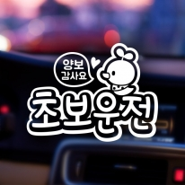 18D34 엠보싱문구병아리초보운전02