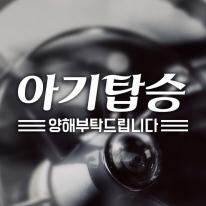 18A08 심플아기탑승
