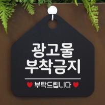 금지 오픈 휴무 안내판 제작 팻말 051광고물부착금지