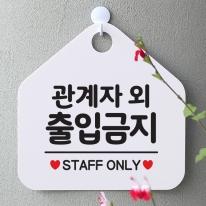 금지 안내판 팻말 표지판 제작 047관계자외출입금지