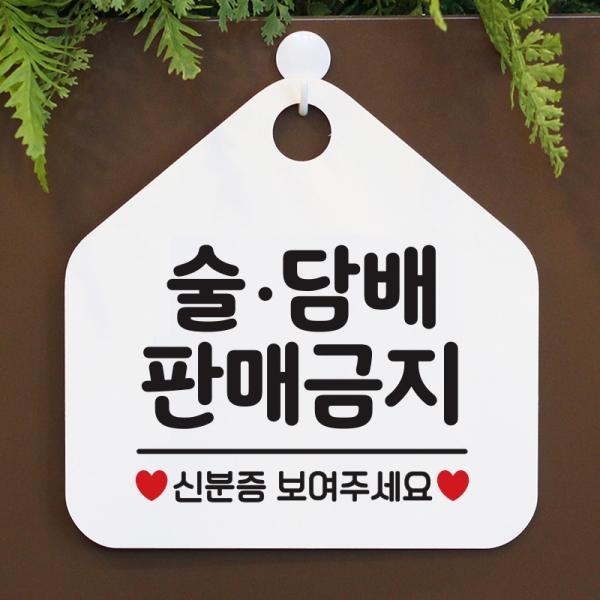금지 안내판 팻말 표지판 제작 046술담배판매금지