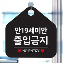 금지 안내판 팻말 표지판 제작 045만19세미만