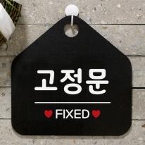 오픈 카페 팻말 도어 금지 안내판 제작 044고정문