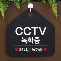 오픈 팻말 카페 도어 금지 안내판 041 CCTV촬영중