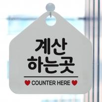 팻말 금지 화장실 매장 안내판 제작025 계산하는곳