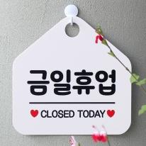 카페 매장 팻말 휴무 안내판 표지판 제작 007금일휴업