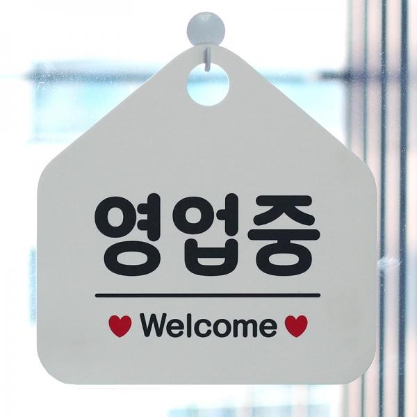 오픈 휴무 매장 영업중 안내판 카페 팻말 제작 005