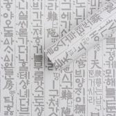 FT93258-1 훈민정음  [풀바른합지벽지]