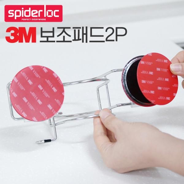 [스파이더락] 3M보조패드 2P/부착면을 매끄럽게