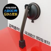 [스파이더락] 흡착식 도어스토퍼(문 말발굽)/문닫힘 방지