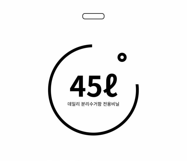 데일리 분리수거함 전용비닐20장