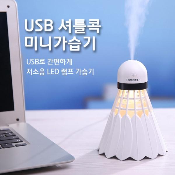 USB 셔틀콕 미니가습기