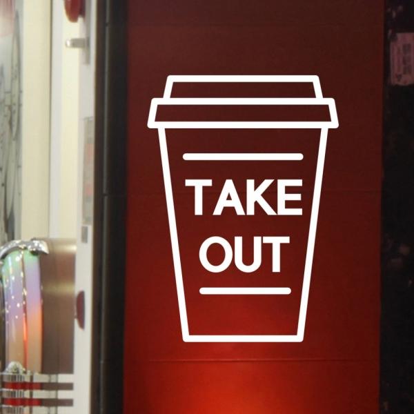 Take Out - 그래픽스티커 (테이크아웃, 매장, 식당, 카페, 등)
