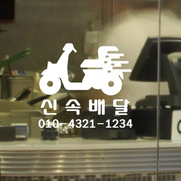 신속배달 그래픽스티커 (식당 가게 카페 매장 배달 연락처 전화 안내 레터링)