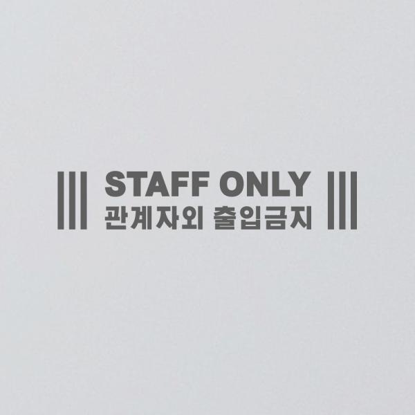 Staff Only 그래픽스티커 (관계자외 출입금지, 스테프 온리, 직원전용)