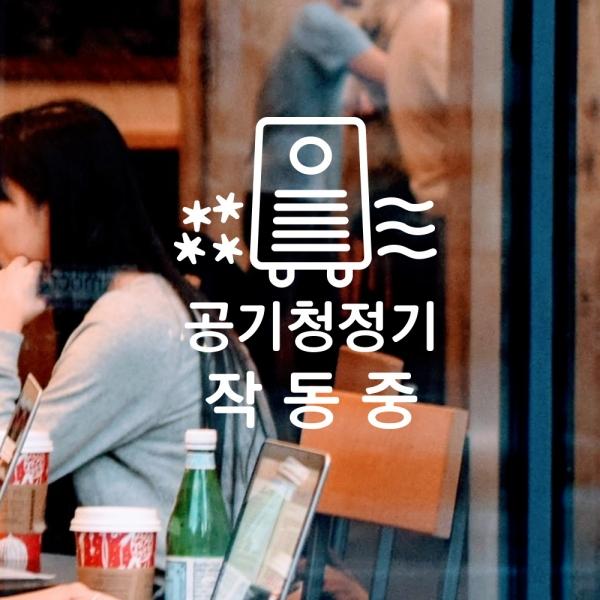 공기청정기 작동중 그래픽스티커 (미세먼지, 카페, 매장, 숙박시설, 팬션 등)
