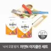 자연N 이지클린 페인트+도구세트[아이방 추천/낙서,오염 방지](미광)