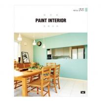 [사은품증정] [도서] 페인트 인테리어(나를 닮은 색깔 있는 집 꾸미기)