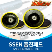 SSEN 흡진패드/4인치/5인치/샌드쿠션패드/전기/에어용/벨크로패드/원형패드