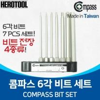 COMPASS/콤파스/6각비트/헥스비트/세트(7PCS)
