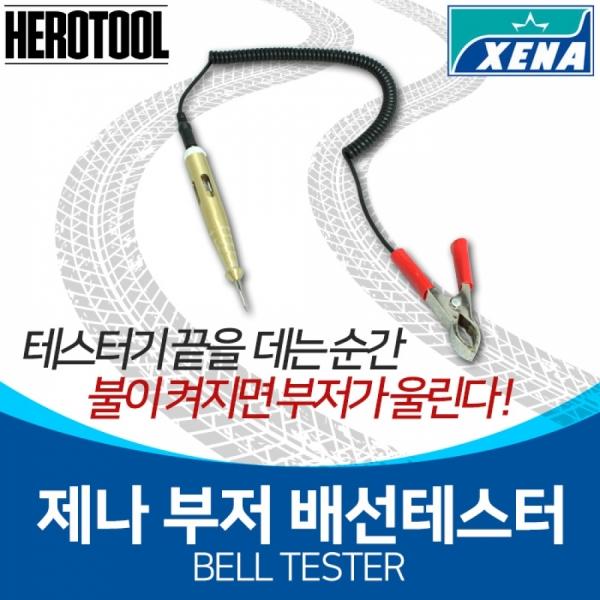 제나부저테스터기/검전기/벨부저/소리테스터기/삑삑이테스터기/휴즈닥터
