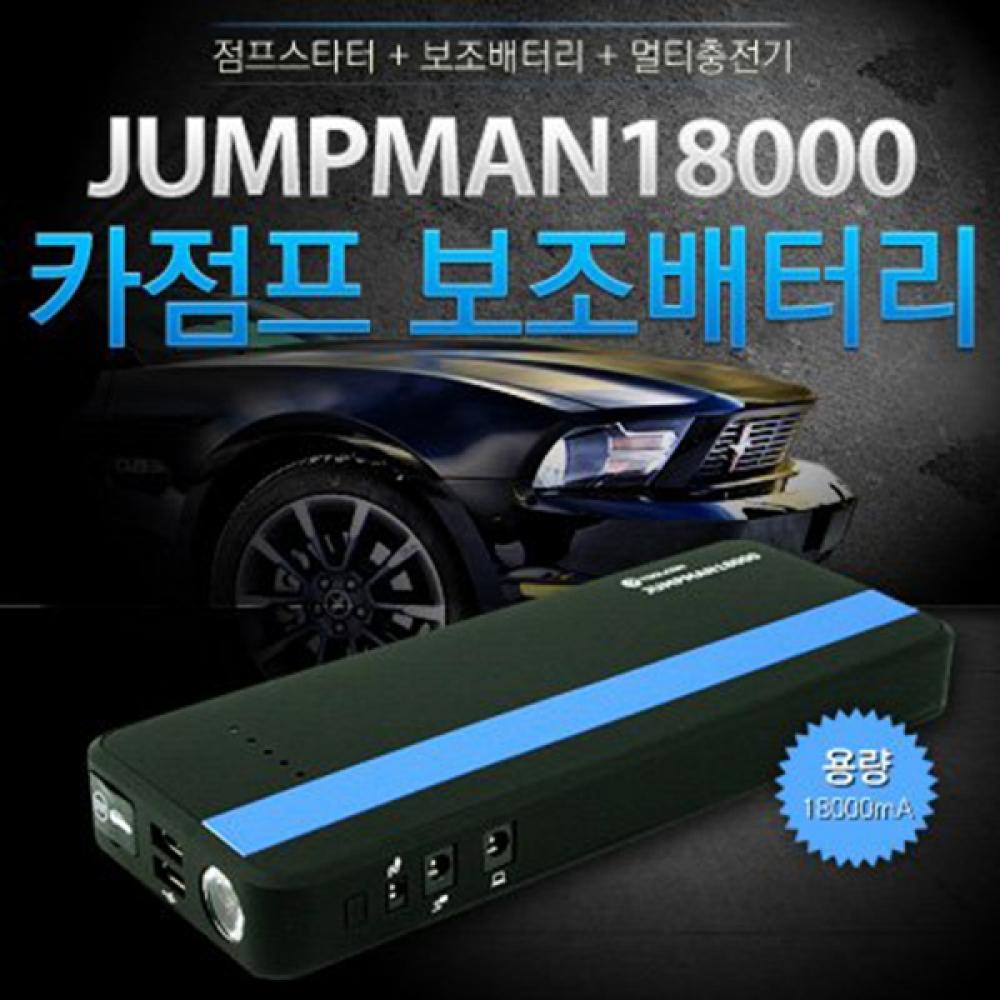 점프스타터/멀티충전기/자동차충전기/보조배터리/자동차방전