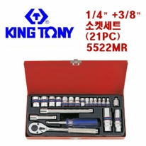 킹토니/5522MR/소켓세트/레일세트/복스알/소켓/복스