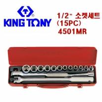킹토니/4501MR/소켓세트/레일세트/복스알/소켓/복스
