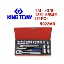 킹토니/5022MR/소켓세트/레일세트/복스알/소켓/복스