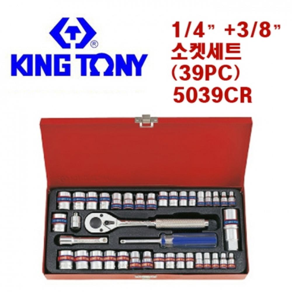 킹토니/5039CR/소켓세트/레일세트/복스알/소켓/복스