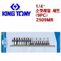 킹토니/2509MR/레일세트/소켓세트/복스알/소켓/복스