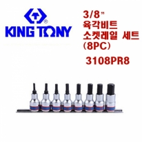 킹토니/3108PR/레일세트/소켓세트/복스알/소켓/복스