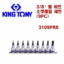 킹토니/3109PR/레일세트/소켓세트/복스알/소켓/복스