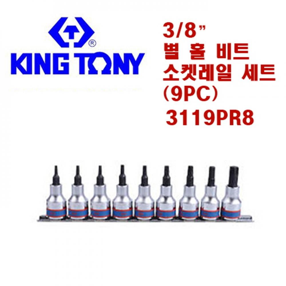킹토니/31191PR/레일세트/소켓세트/복스알/소켓/복스