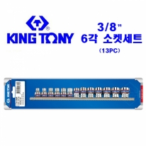킹토니/3513MR/레일세트/소켓세트/복스알/소켓/복스