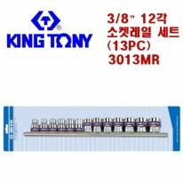 킹토니/3013MR/레일세트/소켓세트/복스알/소켓/복스