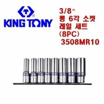 킹토니/3508MR/레일세트/소켓세트/복스알/소켓/복스