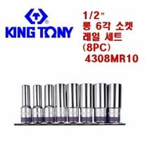 킹토니/4308MR/레일세트/소켓세트/복스알/소켓/복스