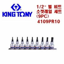 킹토니/4109PR/레일세트/소켓세트/복스알/소켓/복스