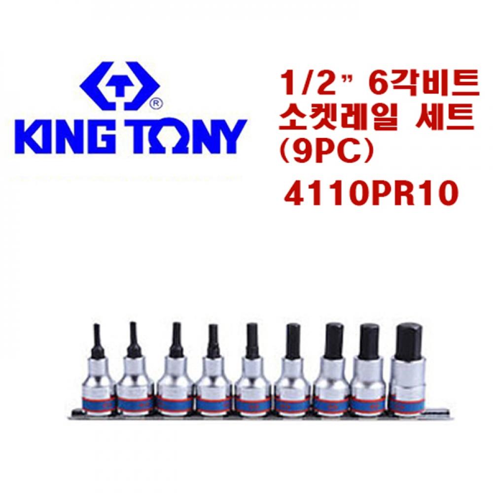 킹토니/4110PR/레일세트/소켓세트/복스알/소켓/복스