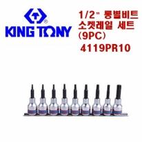 킹토니/4119PR/레일세트/소켓세트/복스알/소켓/복스