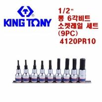 킹토니/4120PR/레일세트/소켓세트/복스알/소켓/복스