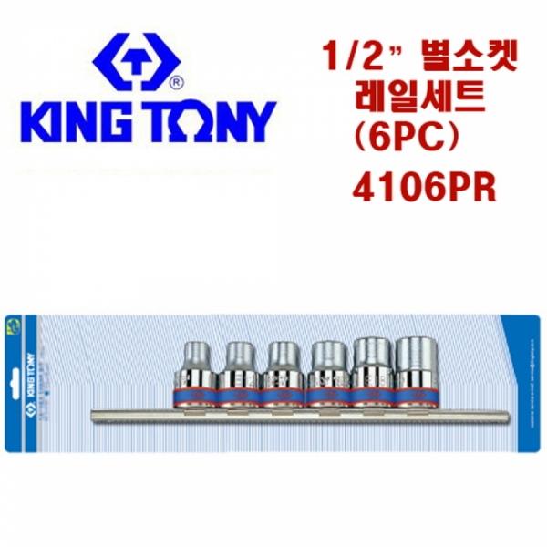 킹토니/4106PR/레일세트/소켓세트/복스알/소켓/복스