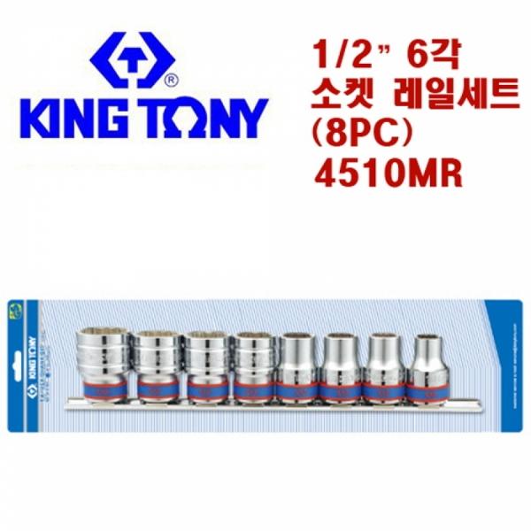 킹토니/4510PR/레일세트/소켓세트/복스알/소켓/복스