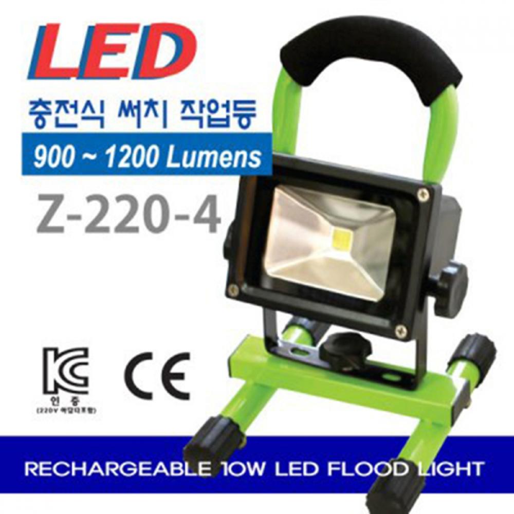 세경 투광기/LED랜턴/캠핑/조명/작업등/충전식렌턴/투과/써치